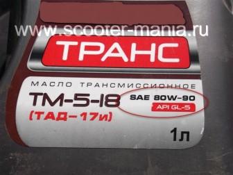 Замена-масла-в-редукторе-китайского-скутера-18