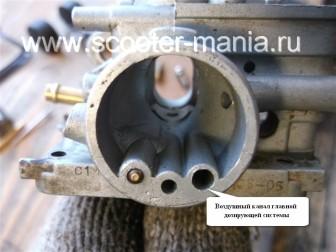 Карбюратор-скутера-2t-ремонт-регулировка-настройка-устройство-.-8239