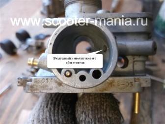 Карбюратор-скутера-2t-ремонт-регулировка-настройка-устройство-.-867