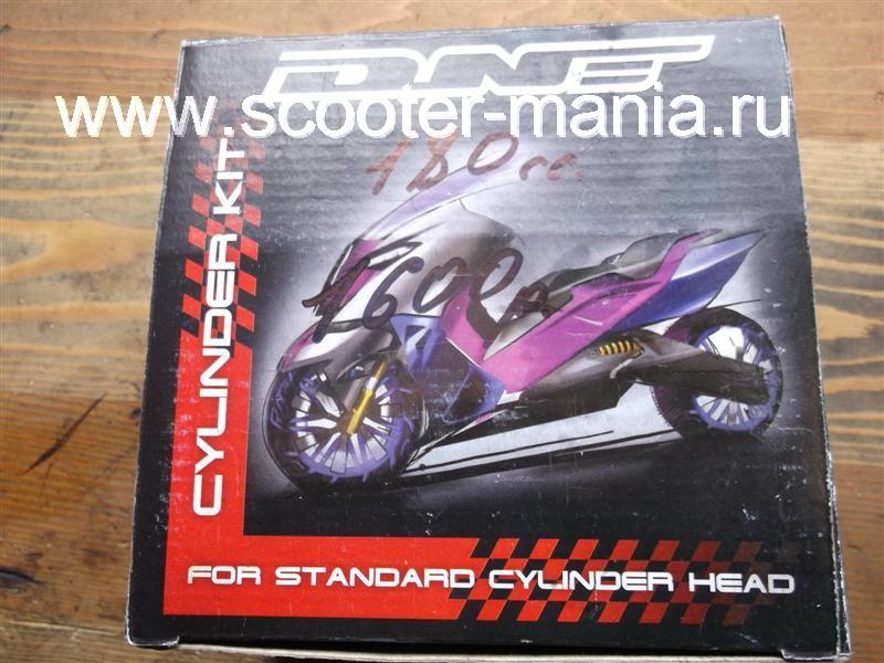 Фотоотчет: Установка поршневой 170CC вместо стандартной 150CC на скутер