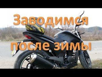 Как завести мотоцикл после зимней стоянки