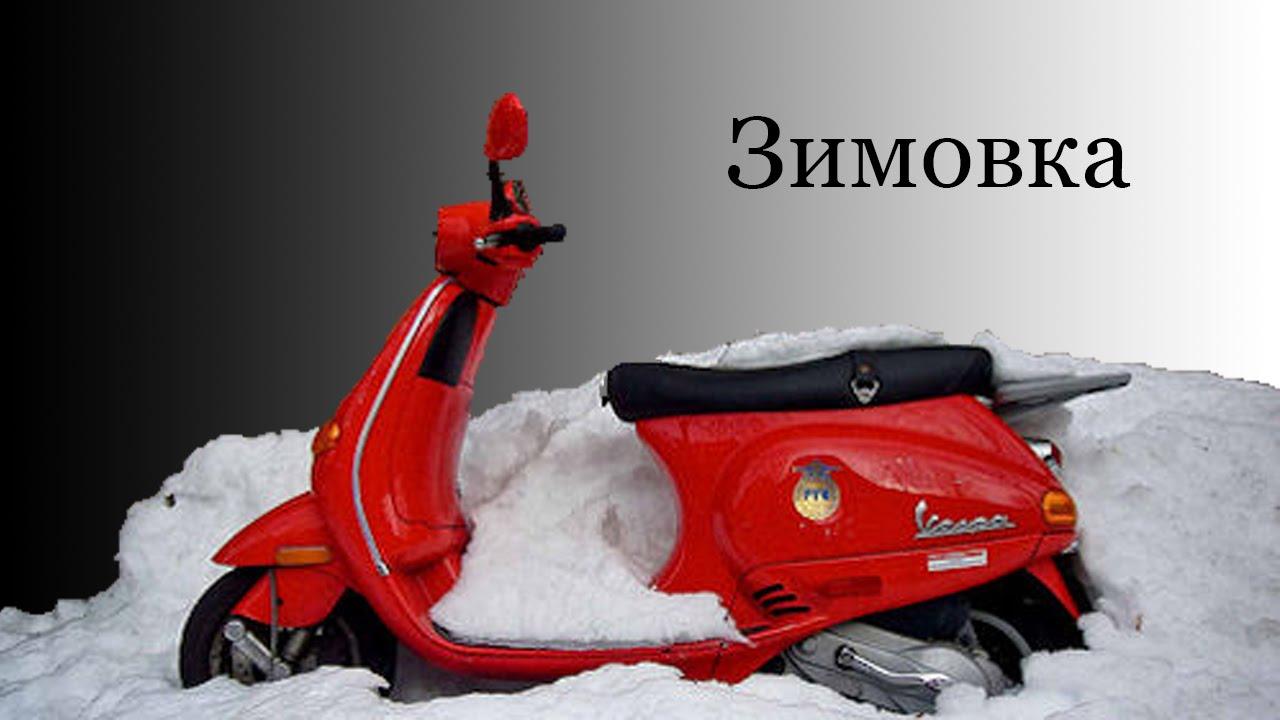 Подготовка скутера к зиме — пошаговая инструкция с видео