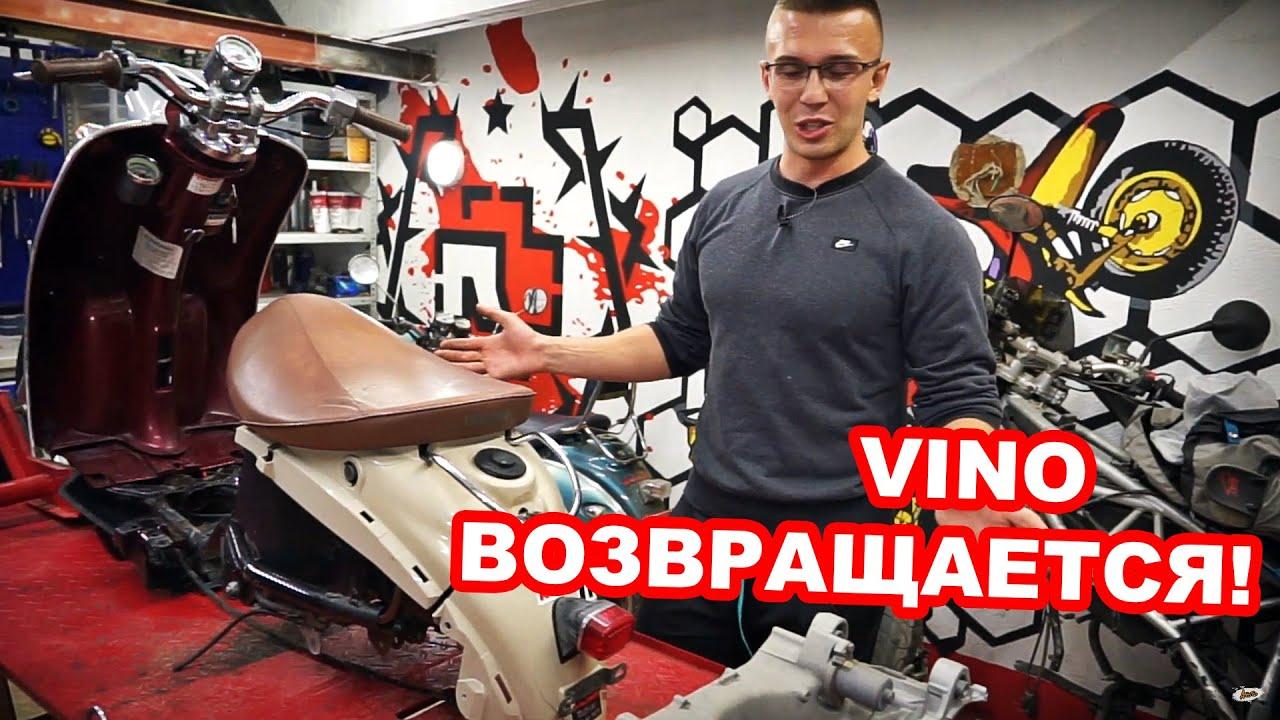 Возрождаем YAMAHA VINO Тюнинг, ремонт и РОЗЫГРЫШ скутера #1